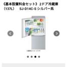 シャープ2ドア両開き冷蔵庫
