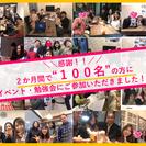 【17日(火)20時品川】食品添加...