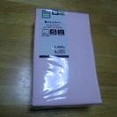 新品 ニトリの敷布団カバー、セミダブルサイズ、ピンク色