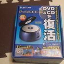 DVD&CDディスク修復機