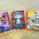 ちゃおホラーコミック 3冊