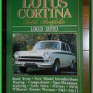 【洋書】 Lotus Cortina ◆ 1963-1970 ◆ ...