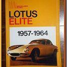 【洋書】 Lotus Elite ◆ 1957-1964 ◆ ロータス