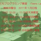 子ども向けプログラミング教室 ITeens Lab.1月無料体験会