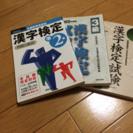 漢字検定 問題と解説 準2〜4級