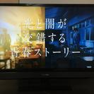 32インチ  東芝REGZA  テレビのみ!