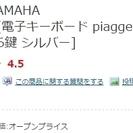 【お値下げ受け付けます!】ヤマハ YAMAHA NP-31S [電...