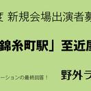 <出募> 2/19(日)JR総武線「錦糸町駅」至近の商業施設「屋外...