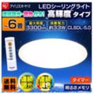 アイリスオーヤマ LEDシーリングライト