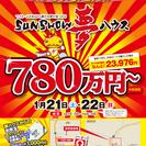 【岐阜市太郎丸】今年初めてのオープンハウス開催のお知らせ!