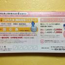 ☆フジテレビ☆はちたまパスポート&鴨川シーワールド割引券☆送料無料