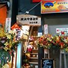 居酒屋(焼鳥店)キッチン厨房内補助【パート・アルバイト募集】