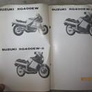 RG400EW パーツカタログ