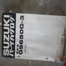 スズキ GS650G -3  パーツリスト