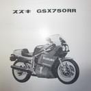 GSX750RRパーツリスト