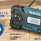 新品 マキタ 10.8V 充電式ラジオMR051(本体のみ)