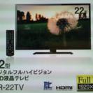 (決まってしまいました)2014年製、22型 LED液晶テレビ D...