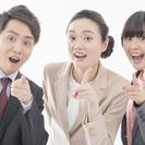 ■時給3000円~男女イベントスタッフ随時募集!