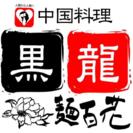 たまプラーザ  庶民派料理  黒龍〜麺百花〜