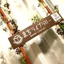 1/28 ㈯ 海外・語学・旅行・本好きお茶会&まちライブラリー☆
