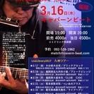 3月16日(木) 山木康世(元ふきのとう)福岡ライブ!