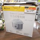 札幌 引き取り 圧力式電気鍋 アルコレ APC-T19 未使用 圧力鍋