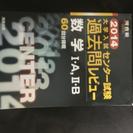 センター試験・数学 60回分(2014)