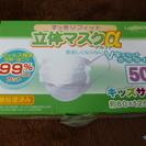 立体マスクα キッズサイズ 50枚 約80×125(㎜)トレードワークス