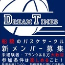 【千葉県船橋市】1/18(水)バスケメンバー募集
