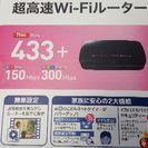 未使用 超高速wifiルーター売ります(elecom)