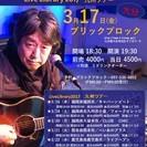 3月17日(金)山木康世(元ふきのとう)大分ライブ!