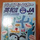 中学生用英和辞典