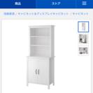 新品未使用IKEA 棚