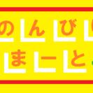 【ハンドメイド作家さん募集】