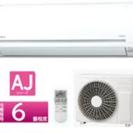 宮﨑県内期間限定日立 白くまくん RAS-AJ22F新品標準工事価...