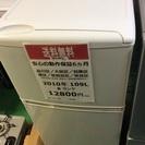 【送料無料】【2010年製】【激安】冷蔵庫 SANYO SR-YM...