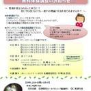 (株)メンタルサポート研究所主催 『 心理カウンセリング力(りょく...