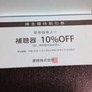 メガネの愛眼の補聴器10%割引券