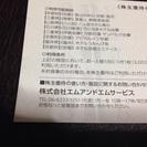 宿泊3000円割引券