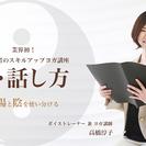 高橋 淳子 ヨガ指導者を対象にした 『声・話し方をテーマにしたスキ...