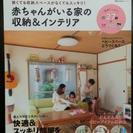ベビモ 赤ちゃんがいる家の収納&インテリア ベビースペース