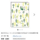 【新品】ムーミン2017年手帳 B6