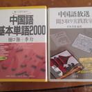 中国語 カセットテープ 2種