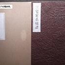 非売品■<三宅家系統譜>三宅福次郎◆昭和63年◎希少良品