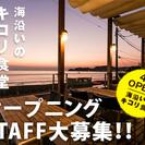 ☆★海沿いの キコリ食堂★☆ 海辺に面したオシャレなカフェ&キッチ...