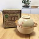 (値下げ)一人用・雑炊鍋
