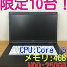 【残り1台!】中古ノートパソコン (型番:LIFEBOOK A56...