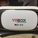 VRボックス