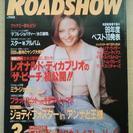 映画雑誌 ROADSHOW ロードショー 集英社 2000年3月号