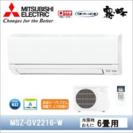 宮﨑県内期間限定新品三菱電機MSZ-GV2216-W標準工事価格込...